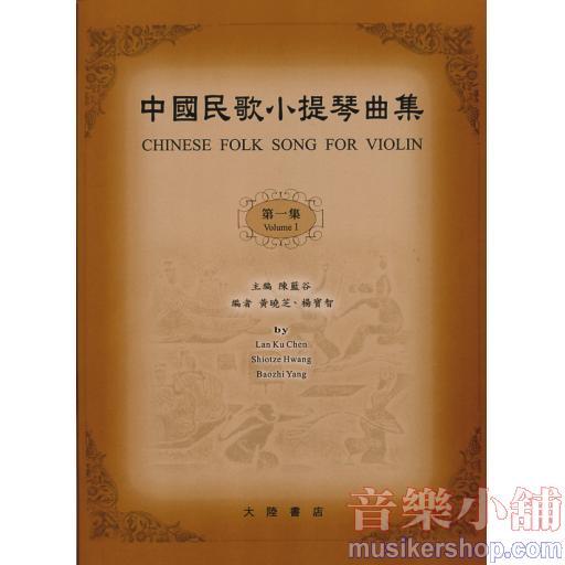 中国民歌小提琴曲集 1 -音乐家小铺