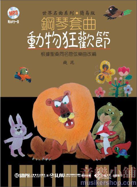 钢琴套曲:圣桑 动物狂欢节(附mp3x1片)